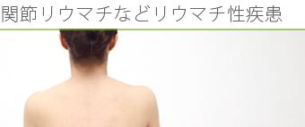 関節リウマチなどリウマチ性疾患
