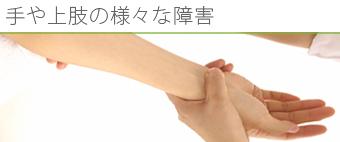 手や上肢の様々な障害